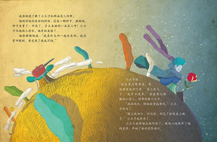 《名家经典绘本故事·典藏本4》图片