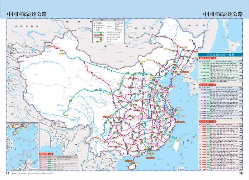 2015中国交通地图册(塑革皮)