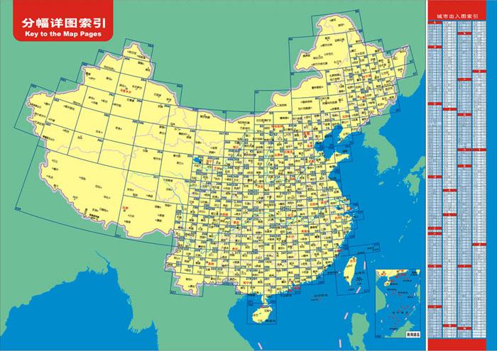 2015中国高速公路及进出城市地图集