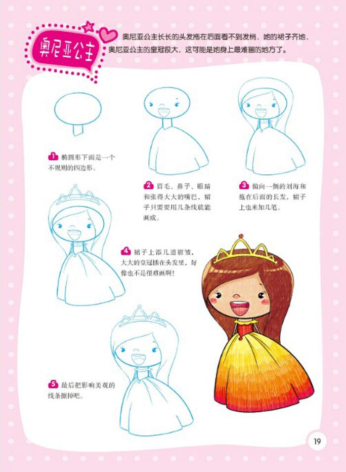 学画3分钟.百变小公主