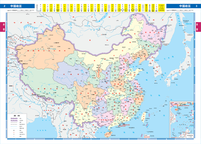 《2015中国高速公路及城乡公路网地图集(详查版)》