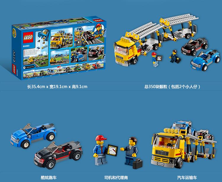 lego 乐高 city城市系列 汽车运输车 积木拼插儿童益智玩具 60060
