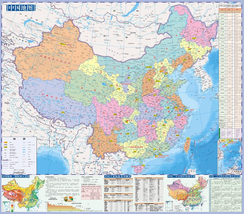 【正版t】 中国地理 世界地理地图(二合一)2015