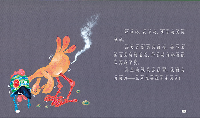 大嘴鸟注音读物·台湾大奖好性格童话故事:危鸡总动员[3-6岁] 王文华