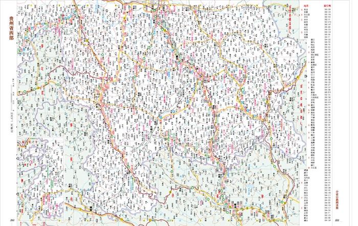 车行天下-中国自驾游经典线路地图集 中国地图出版社 9787503170898