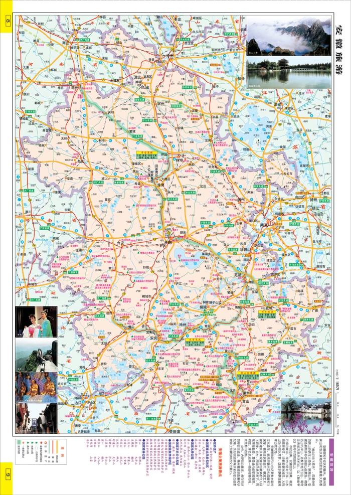 《2015中国公路里程地图分册系列:安徽及周边地区