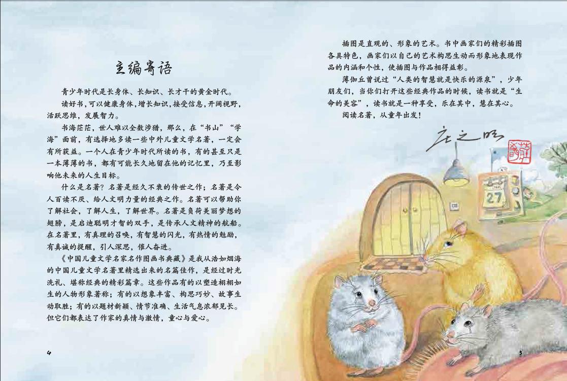 舞蛇的泪 中国儿童文学名家名作图画书典藏 中国儿童文学著名作家 全