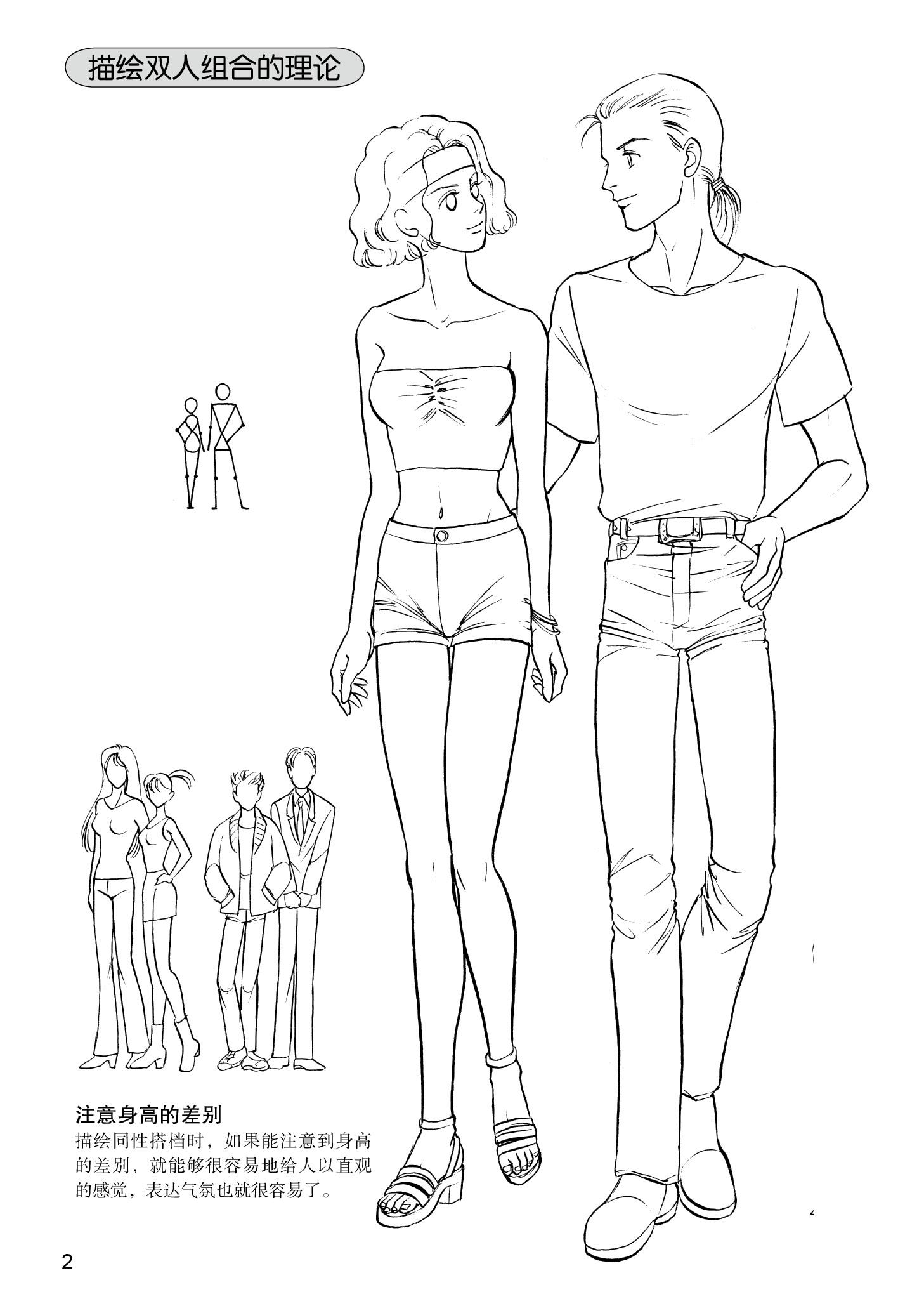 日本漫画手绘技法经典教程8:双人体组合画法 (日)林晃,李伟