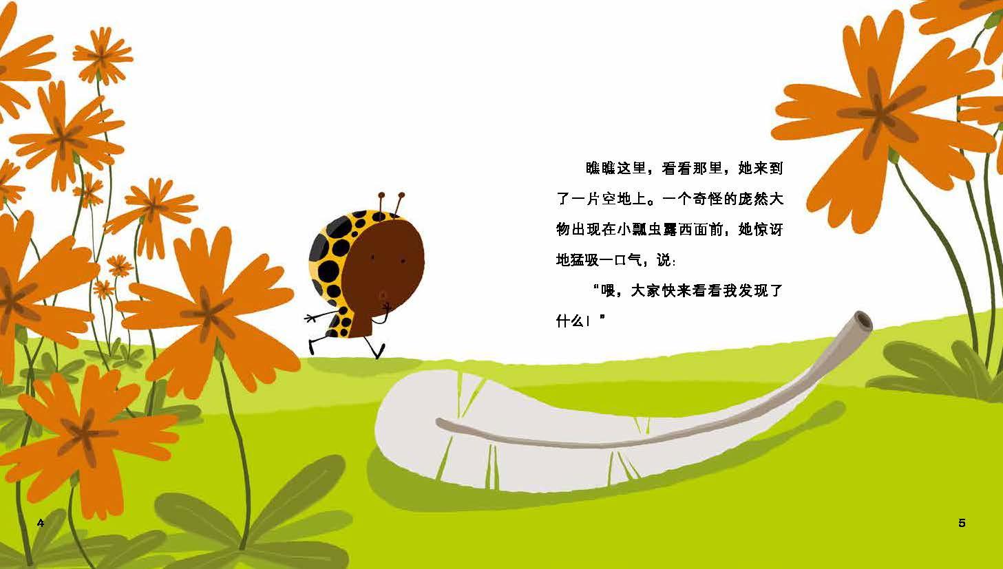 花园里的小动物系列