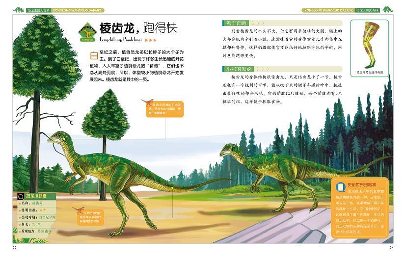 彩书坊·珍藏版-恐龙王国大百科