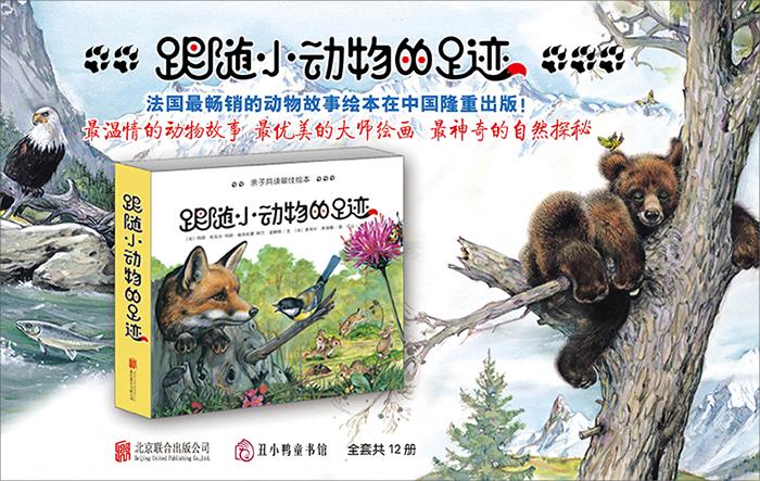 跟随小动物的足迹(套装共12册)