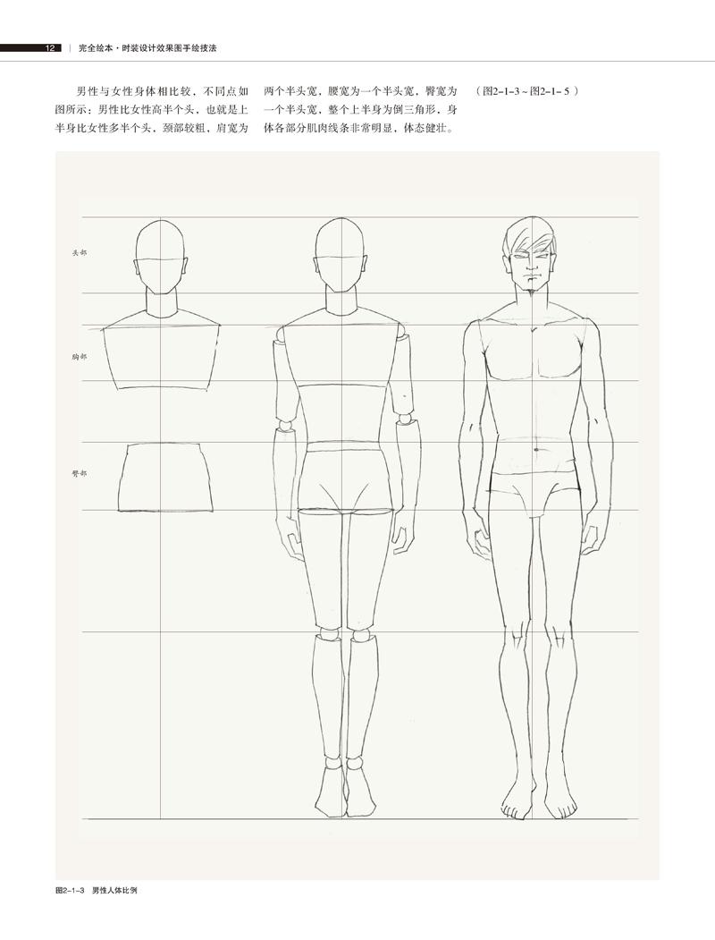 完全繪本:時裝設計效果圖手繪技法(修訂版)