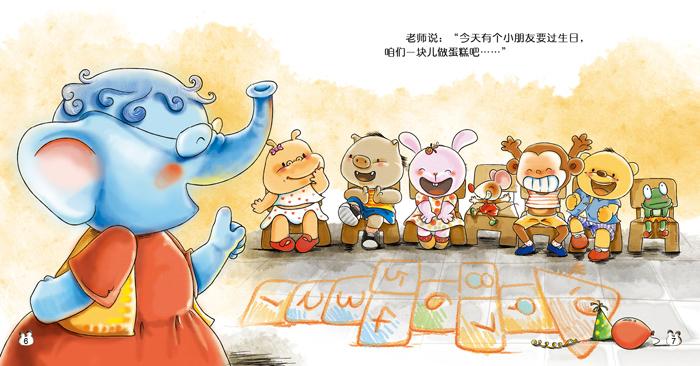 """中,小动物们保护蛋宝宝的""""责任感"""";《小象的大脚印》中,小动物们共同"""