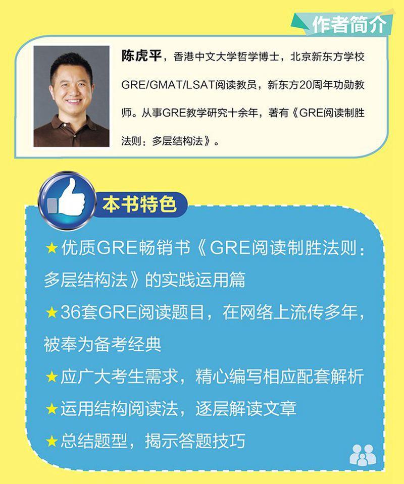 《gre阅读36套解析:文章结构分析》(陈虎平.)【简介