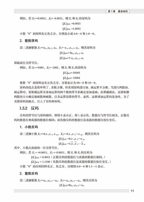 数字电路逻辑设计(第2版)