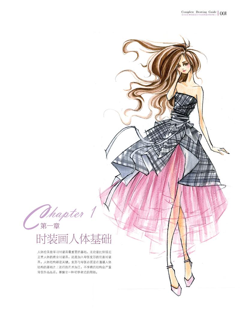 服装设计手绘效果图步骤详解:3 刘婧怡 9787539464060
