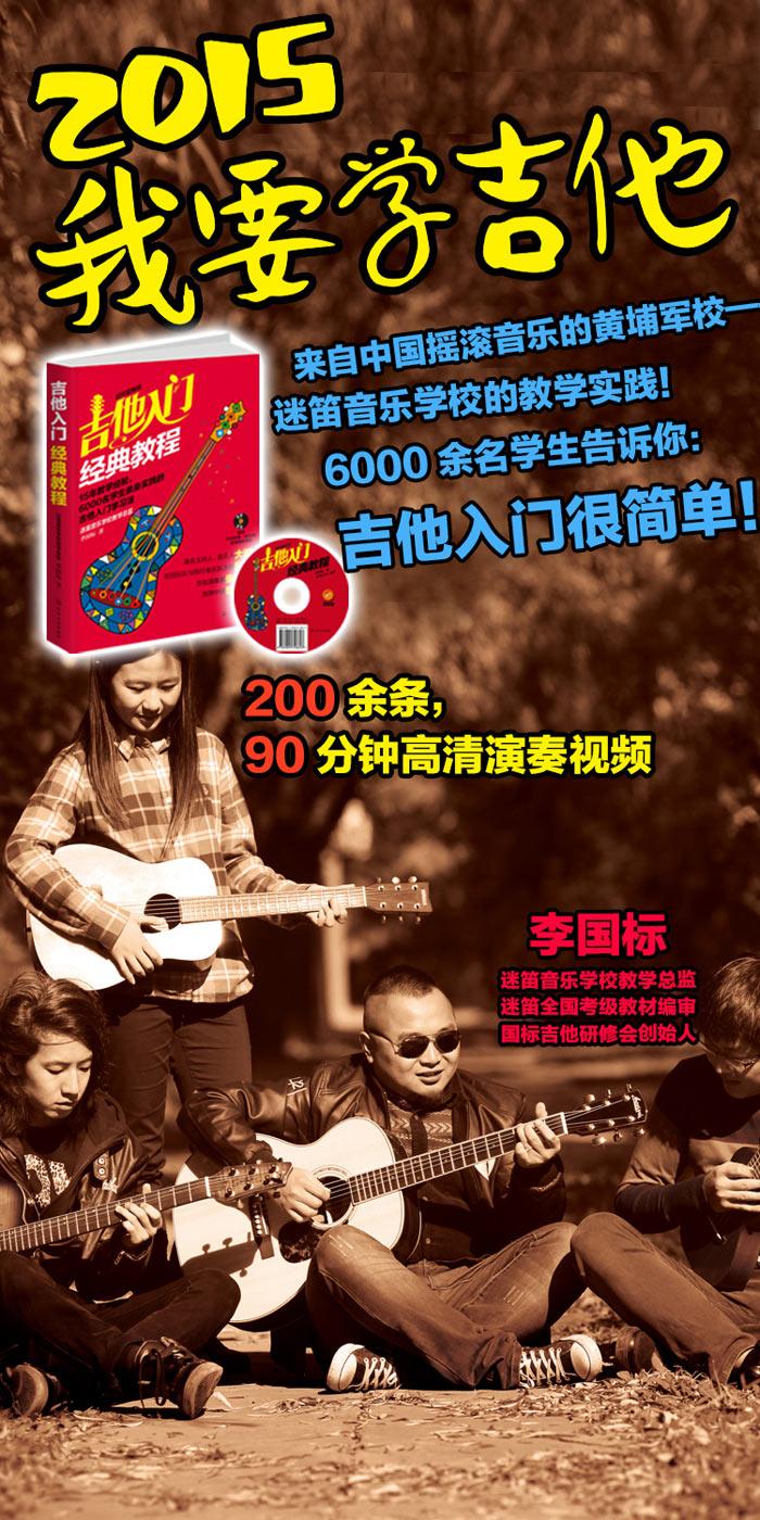 《吉他入门经典教程(超炫图解版)(附光盘)》