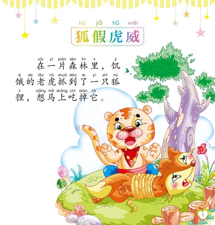孩子最喜欢的故事书-狐假虎威
