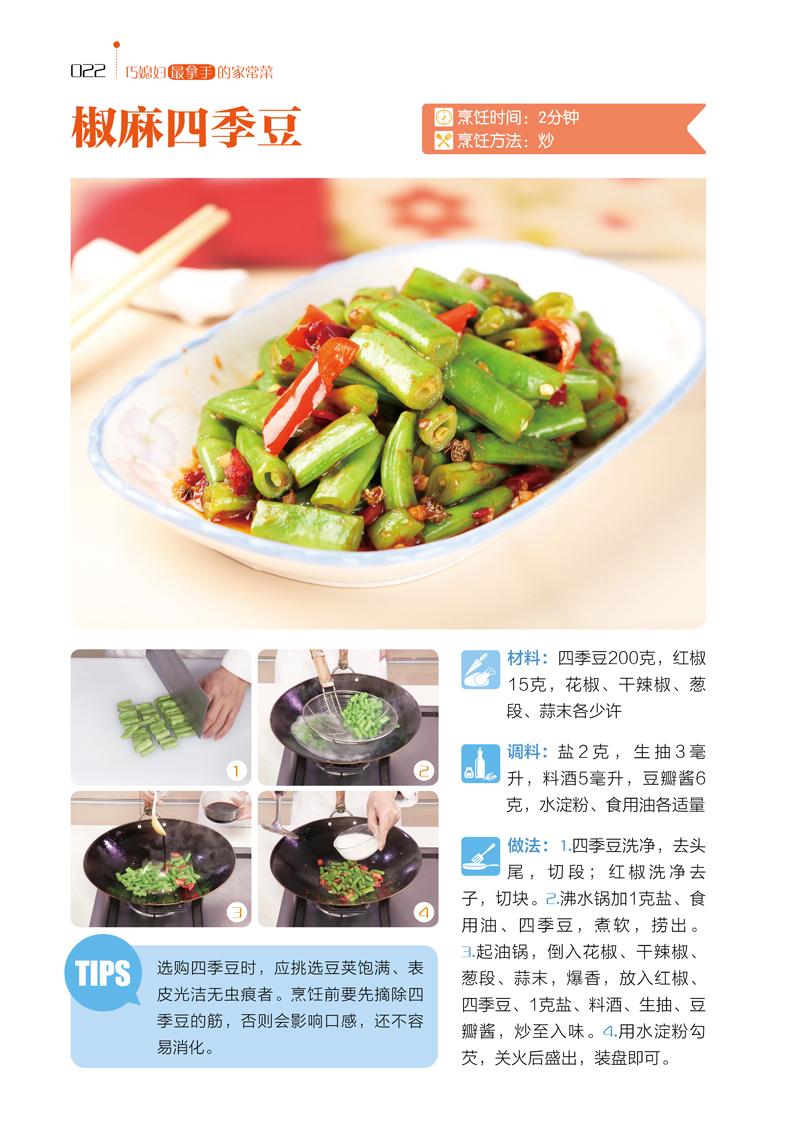 重庆辣媳妇食品