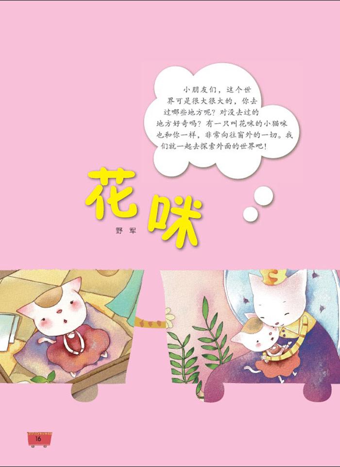 幼儿文学阅读启蒙名家绘本61小班的童话