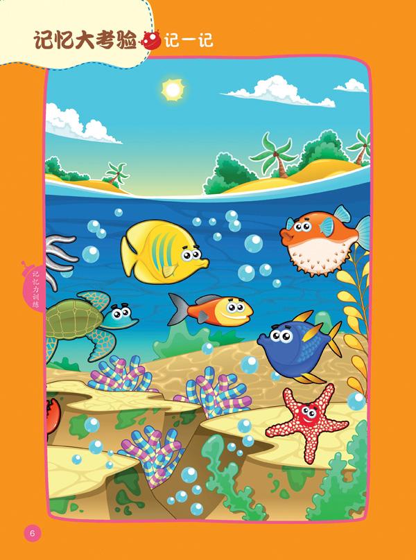 《儿童学习力培养大书 我爱大自然》主要内容包括:美丽的海洋
