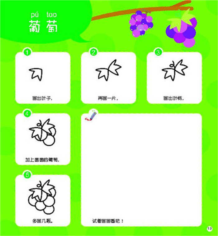 学画简笔画——水果蔬菜(全套500个卡通造型,步骤清晰