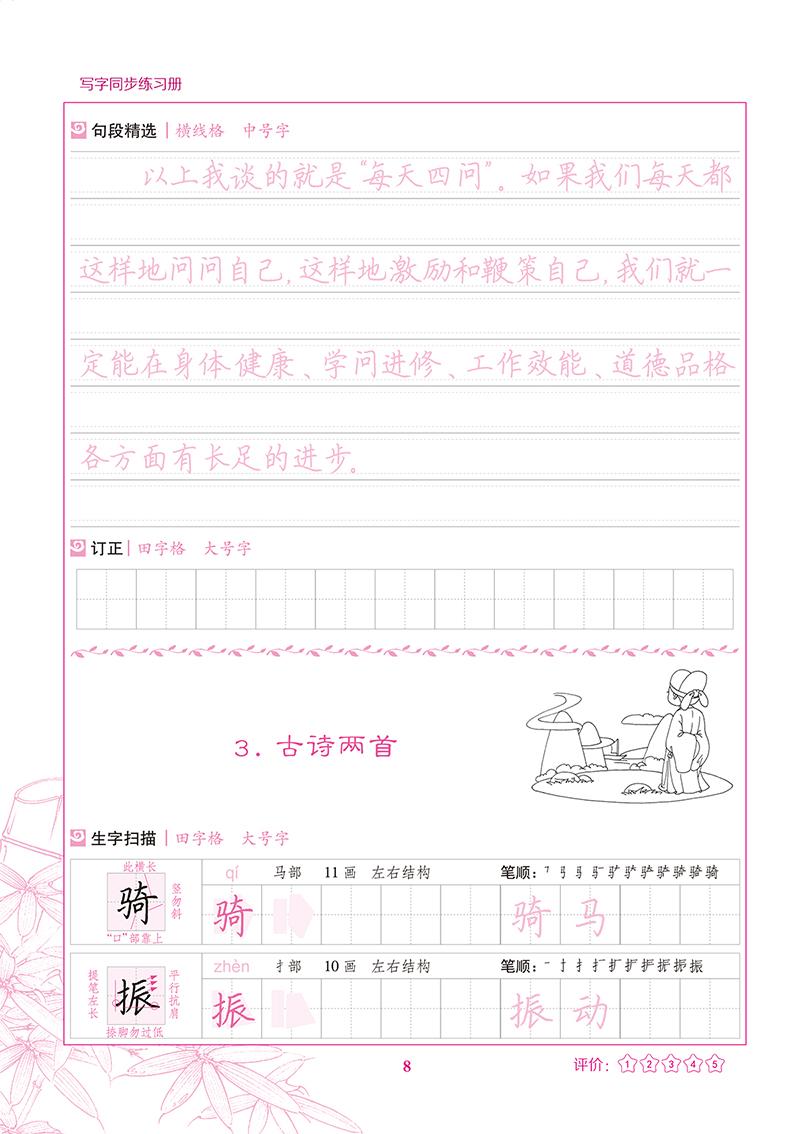 这是一套与小学苏教版语文同步的字帖图片