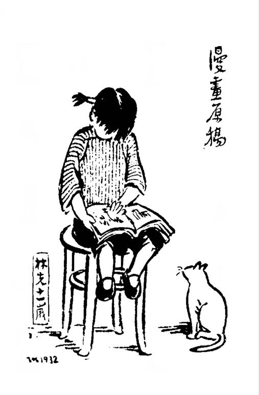{丰子恺《缘缘堂随笔》}.
