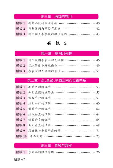 15版掌中宝高中数学万能解题模板 第2次修订
