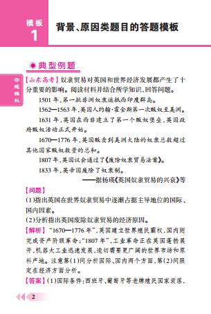 2015掌中宝PASS26--高中历史万能答题模板9