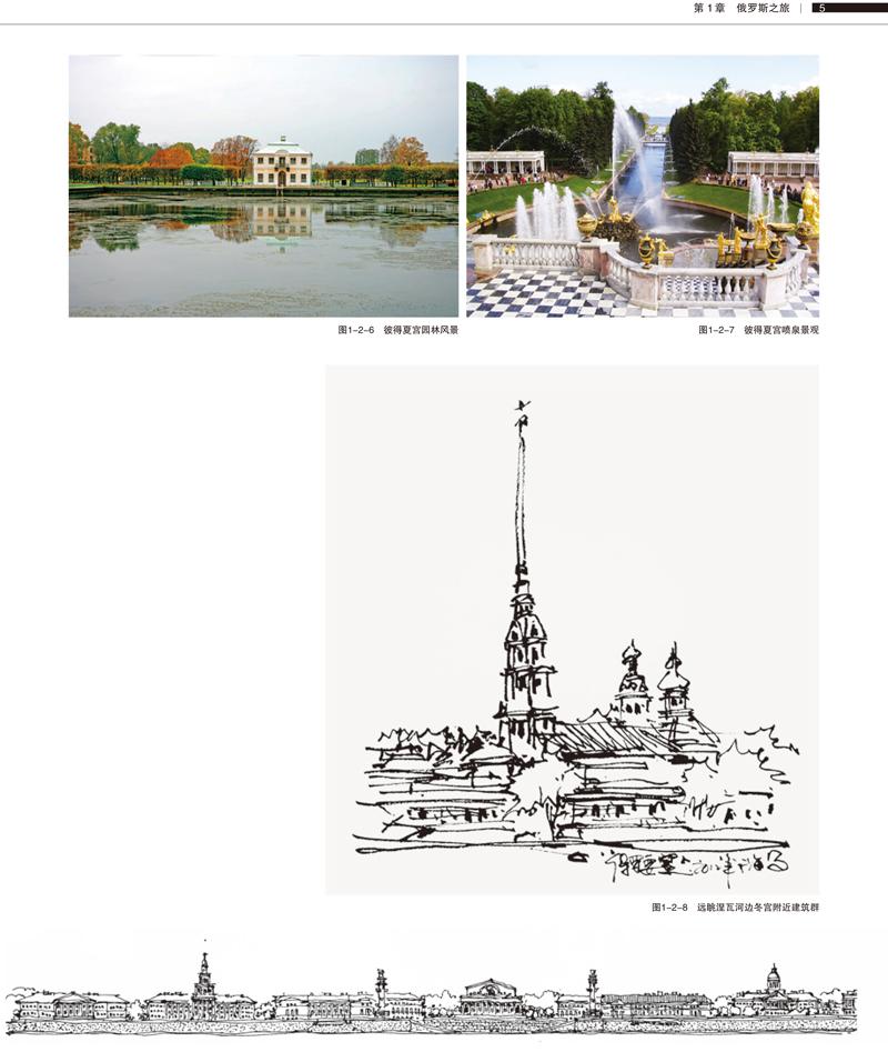 完全绘本--圣彼得堡城市手绘新视野 刘开海 9787539471679