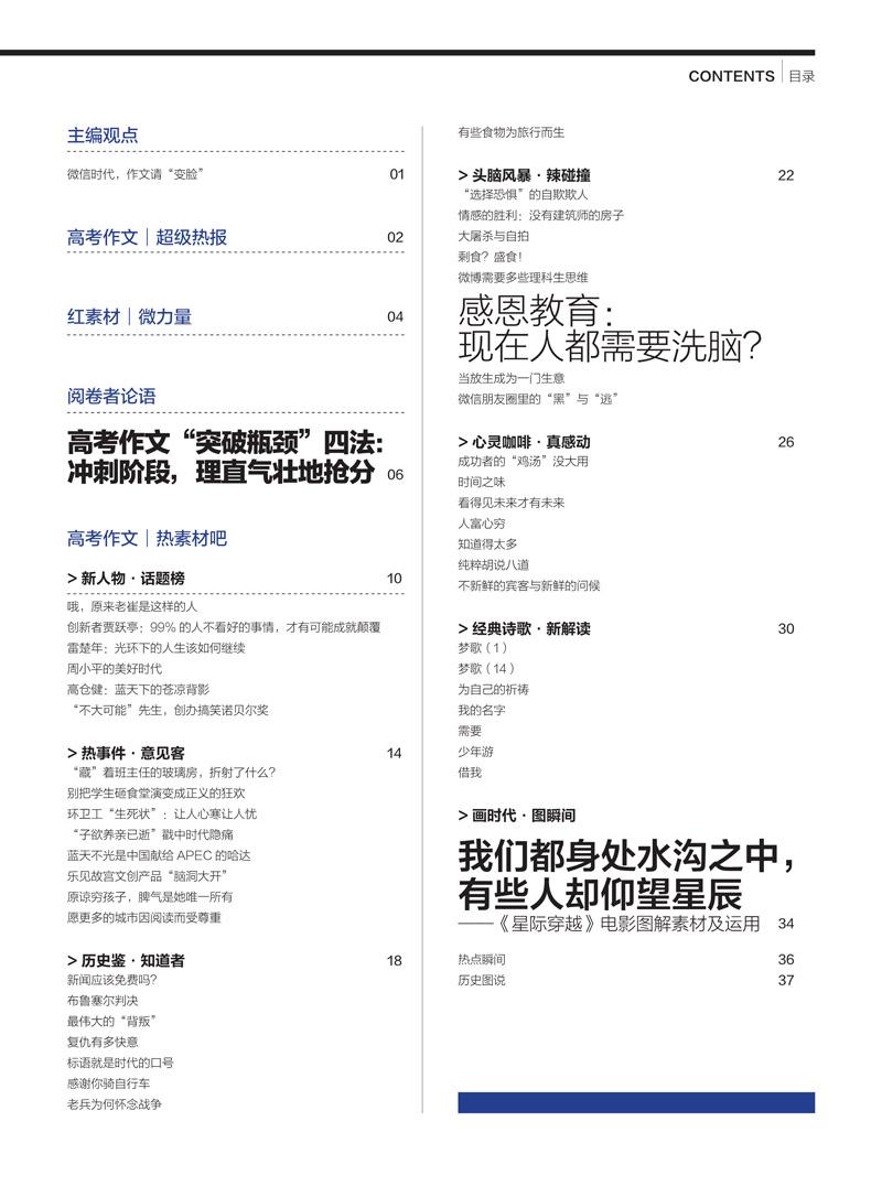 作文素材高考版 2015年第1辑