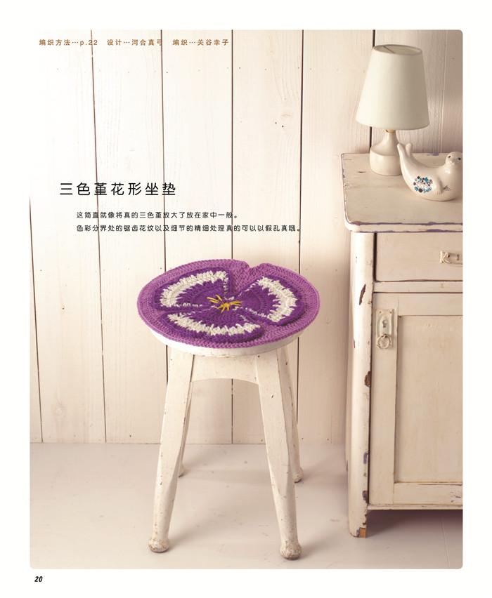 圆凳子坐垫编织图解