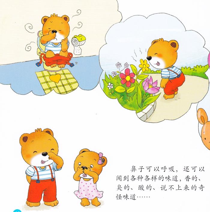 画小熊身体的步骤图片
