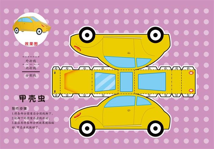 《汽车》类别的手工折纸,可供3-6岁儿童使用,也可供家长与孩子亲子