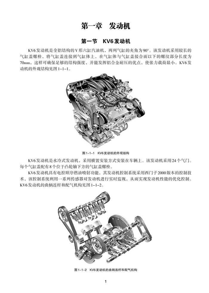 《路虎/捷豹汽车结构原理与维修》(李英硕.)【简介