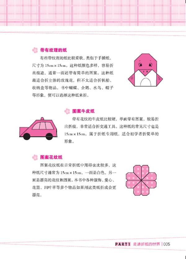 可爱动物折纸大全步骤