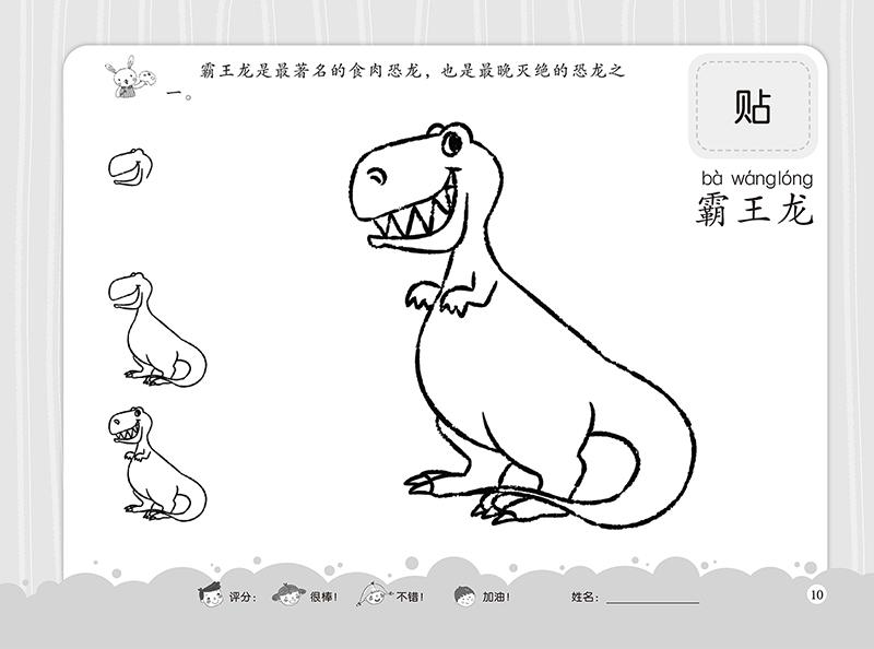 爱德少儿 宝宝学画画 恐龙王国 涂鸦图画本填色本幼儿童学画本美术