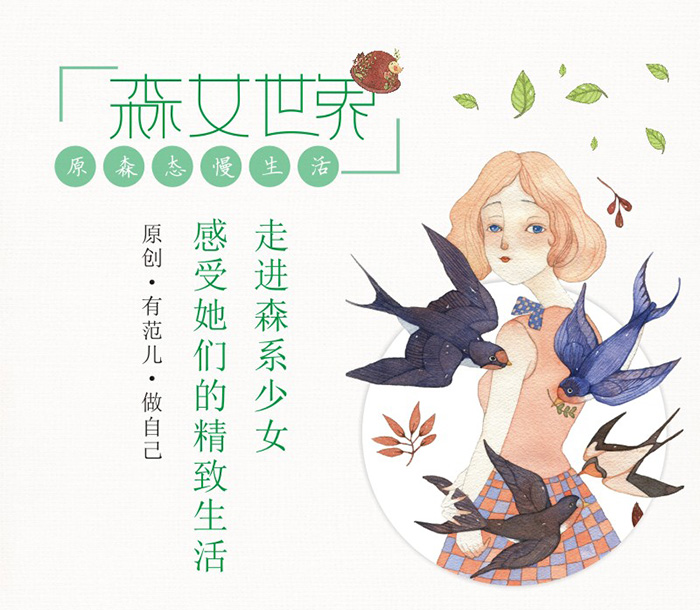 浪漫水彩课——森系少女手绘技法 爱林文化 9787115390875