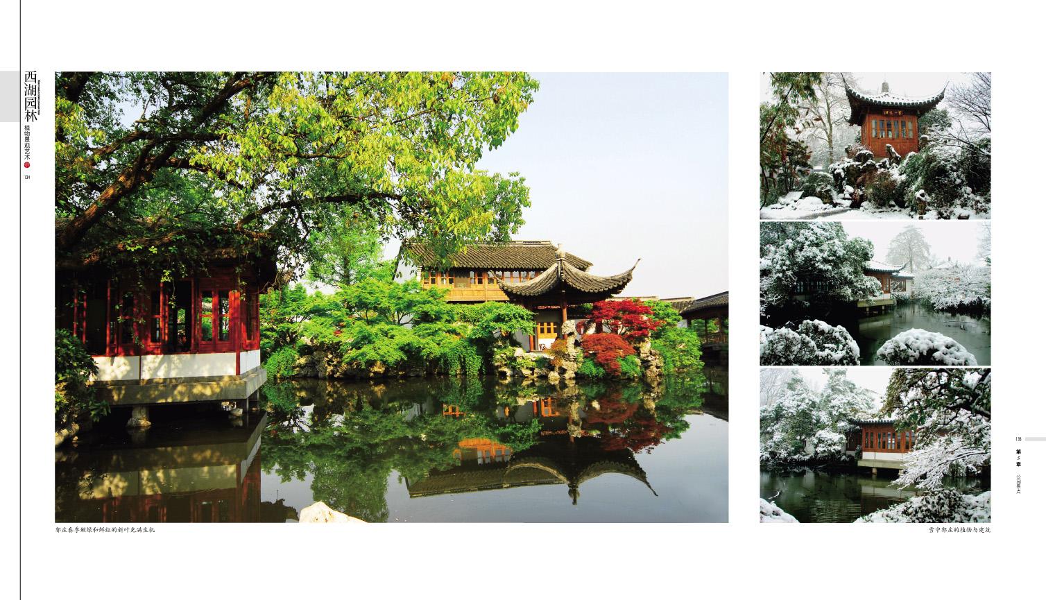 西湖园林植物景观艺术