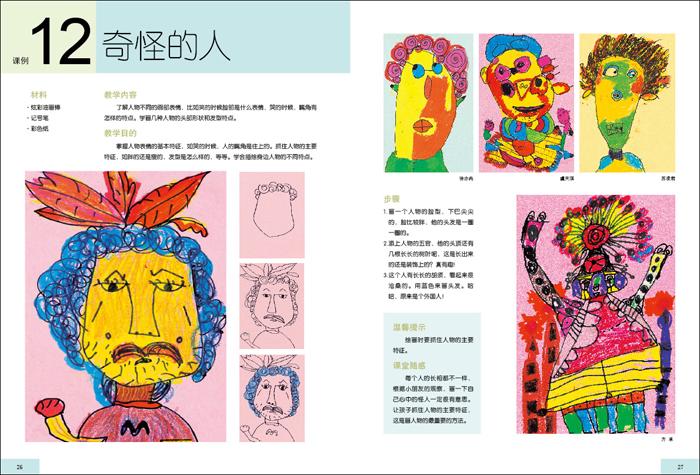 《少年美术名师课堂·幼儿绘画启蒙.大班》
