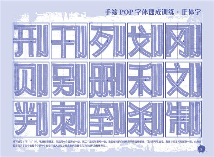 r: 手绘pop字体速成训练:::正体字