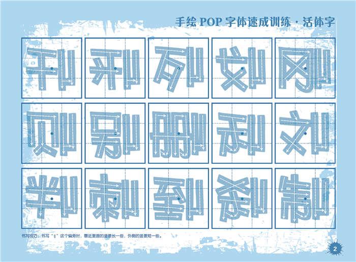 活体字(带有笔画书写顺序,可直接描绘用的pop字体专项训练书)