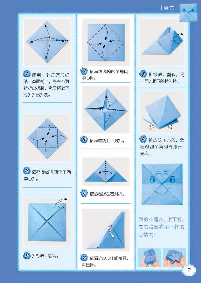 汽车折纸四步骤图