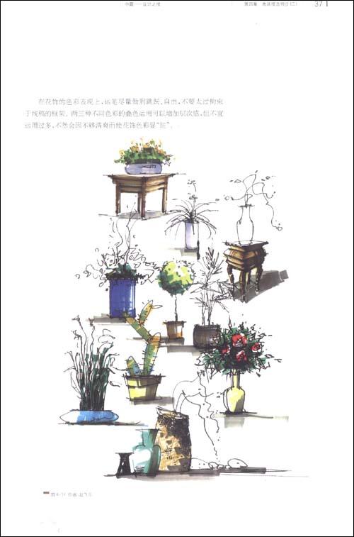 环境设计手绘效果图表现技法
