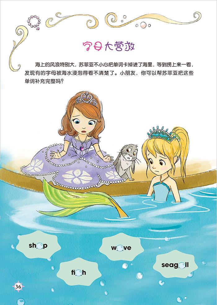 小公主苏菲亚美绘双语故事:拯救美人鱼_乐乐简笔画