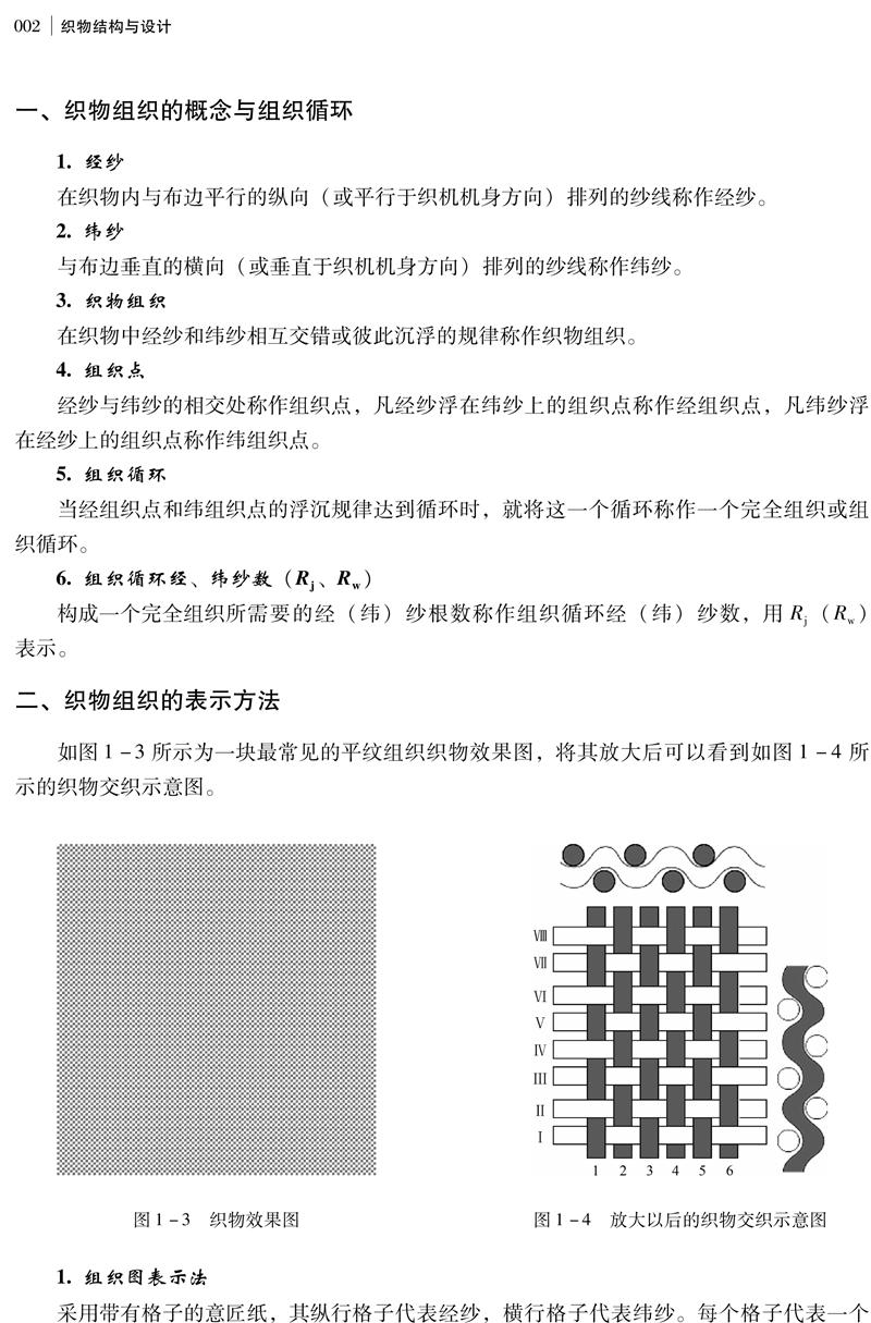 织物结构与设计/巴亮:图书比价:琅琅比价网