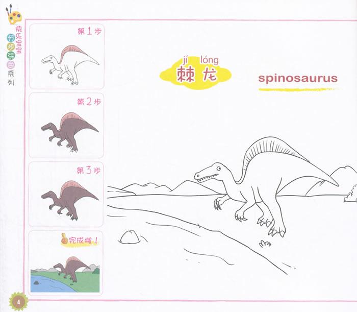快乐宝宝分步涂色系列·恐龙·海洋·船