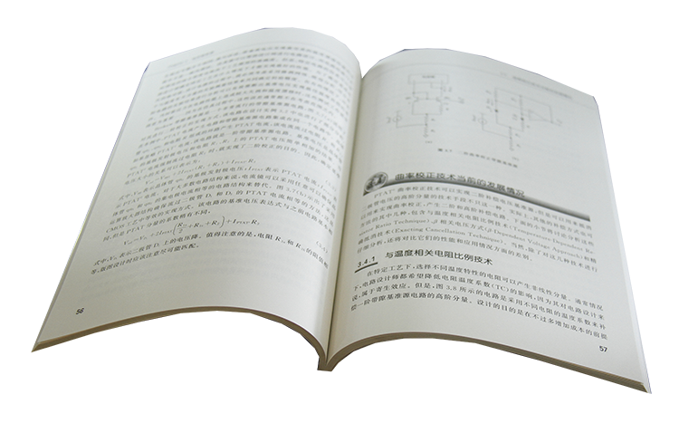 《集成基准源电路设计——从二极管到高阶带隙基准源