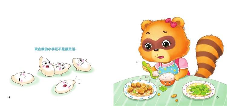 我会自己吃饭-好吃的食物·好习惯家园共育情境绘本